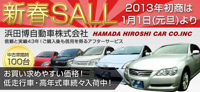 2013新春セール